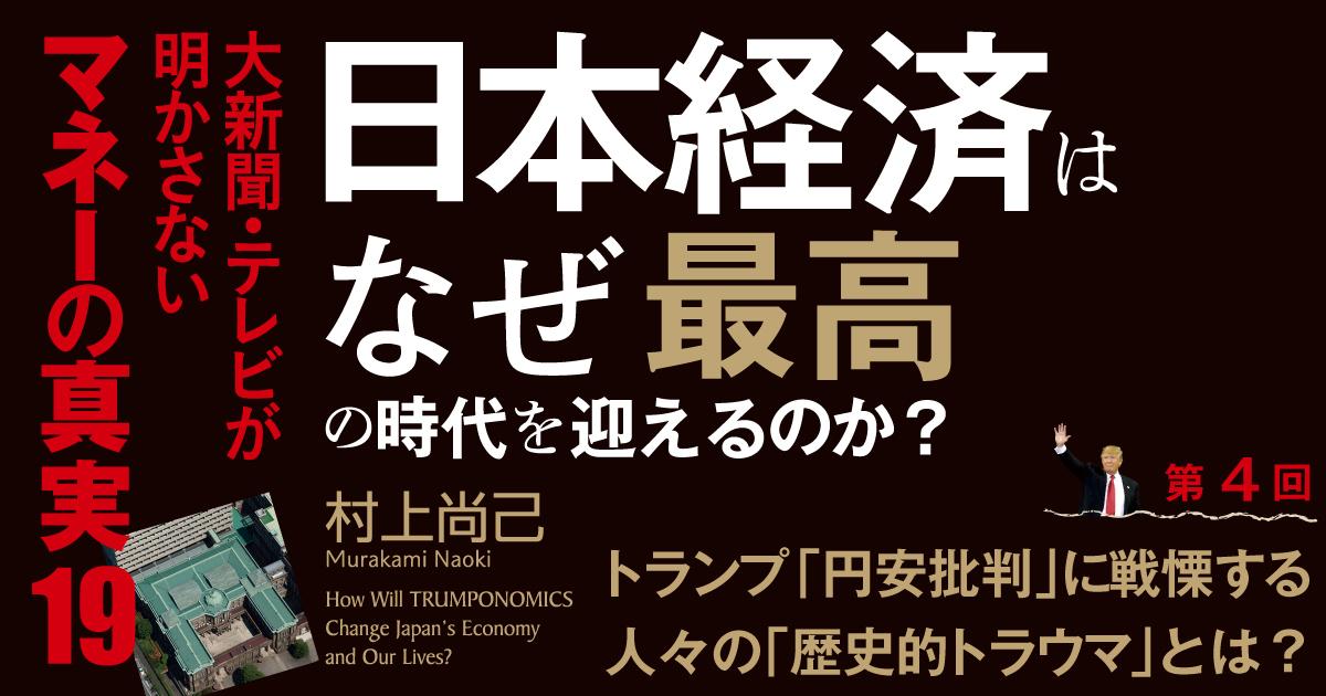 トランプ「円安批判」に戦慄する日本人の「歴史的トラウマ」とは?