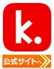 カブドットコム証券の株アプリ/kabu.com for iPhone/Androidの公式サイトはこちら!