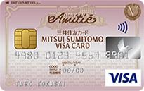 三井住友VISAアミティエカードの詳細はこちら!