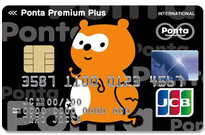 おすすめクレジットカード!還元率が高く、ポイントが貯まる!Pontaカード