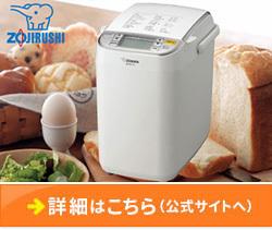 「大阪府大東市」に寄付するともらえる「象印ホームベーカリー BBST10WA」