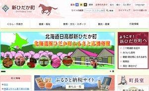 「北海道新ひだか町」のふるさと納税のページ