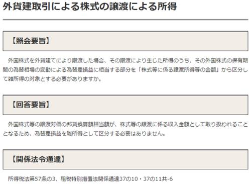 外国建て取引による株式の譲渡による所得(国税庁)