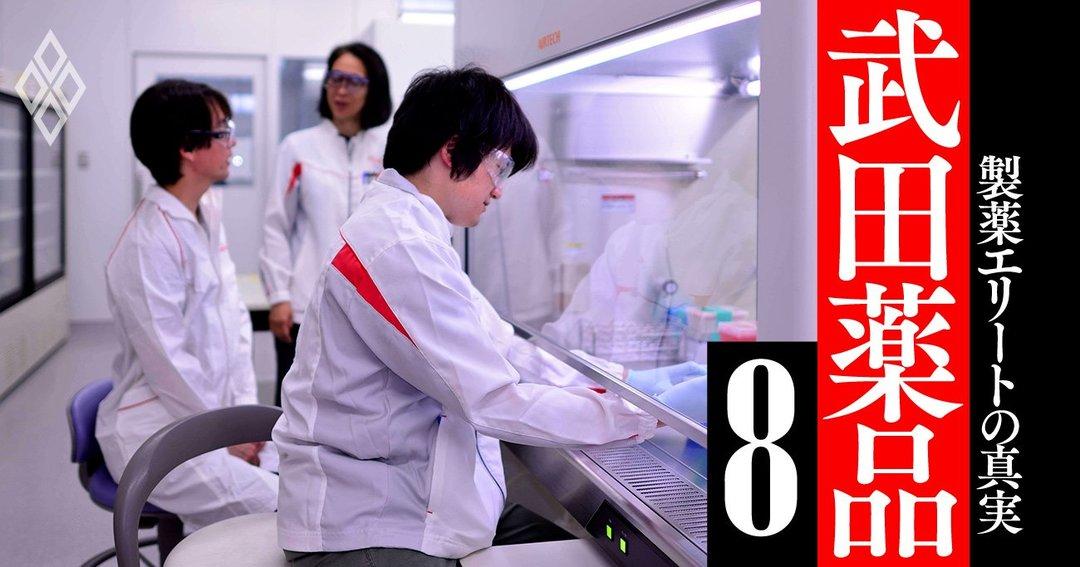 武田薬品 製薬エリートの真実#8