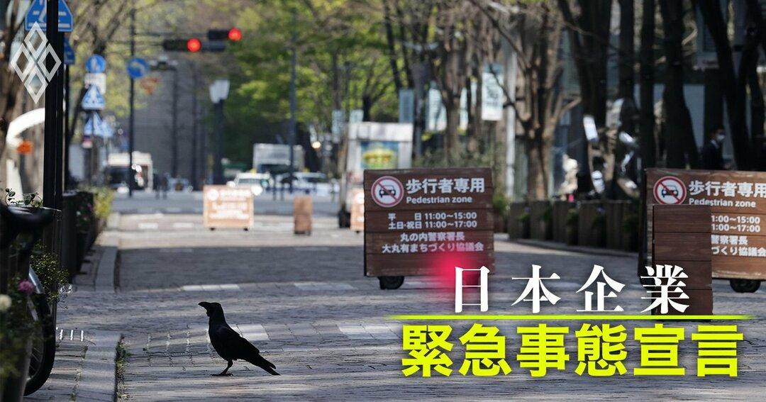 日本企業、緊急事態宣伝#15