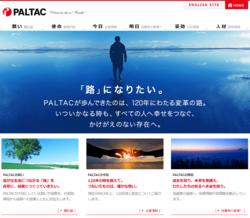PALTACは、メディパルグループに属する、化粧品・日用品・一般用医薬品卸業界のトップ企業。