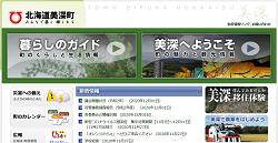 「北海道美深町」のふるさと納税サイト