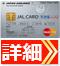 JALカード TOKYU POINT ClubQの公式サイトはコチラ