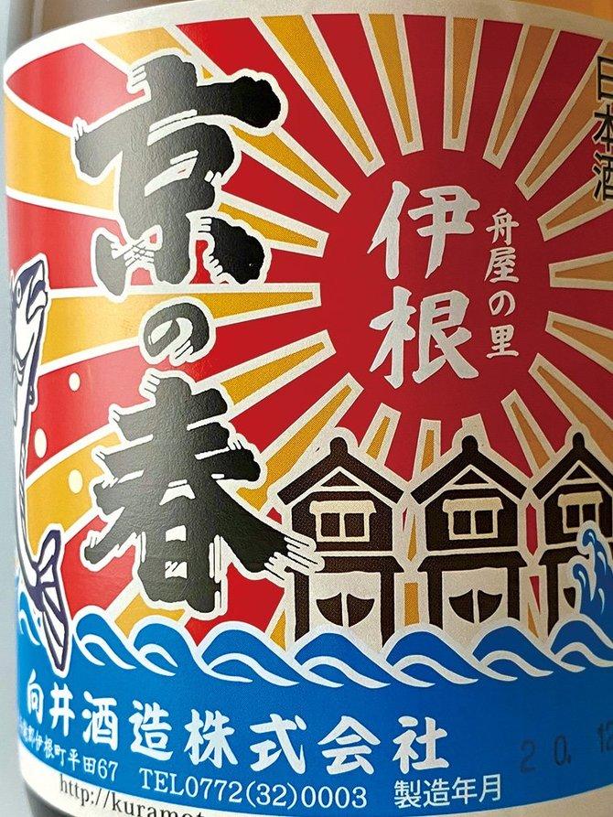 「京の春 大漁旗」は地元の晩酌酒