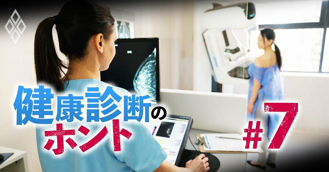 健康診断のホント #7