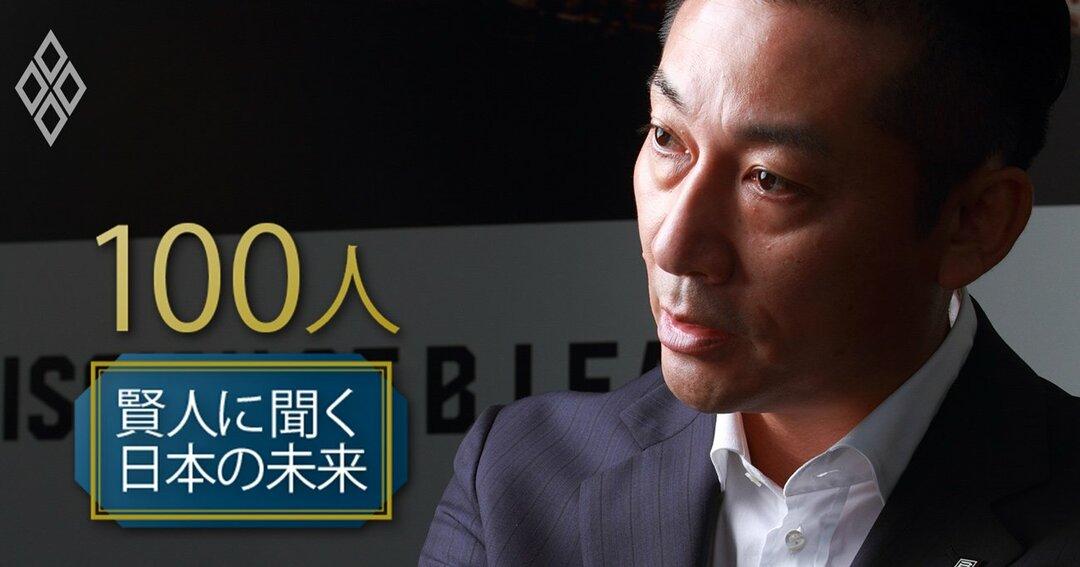 賢人100人に聞く!日本の未来#39