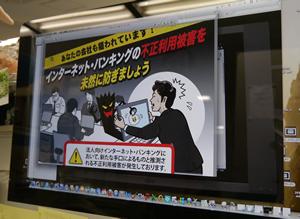 とうとう日本でもネットバンキング不正送金が本格化 <br />法人被害激増、「対策しなければ補償はなし」