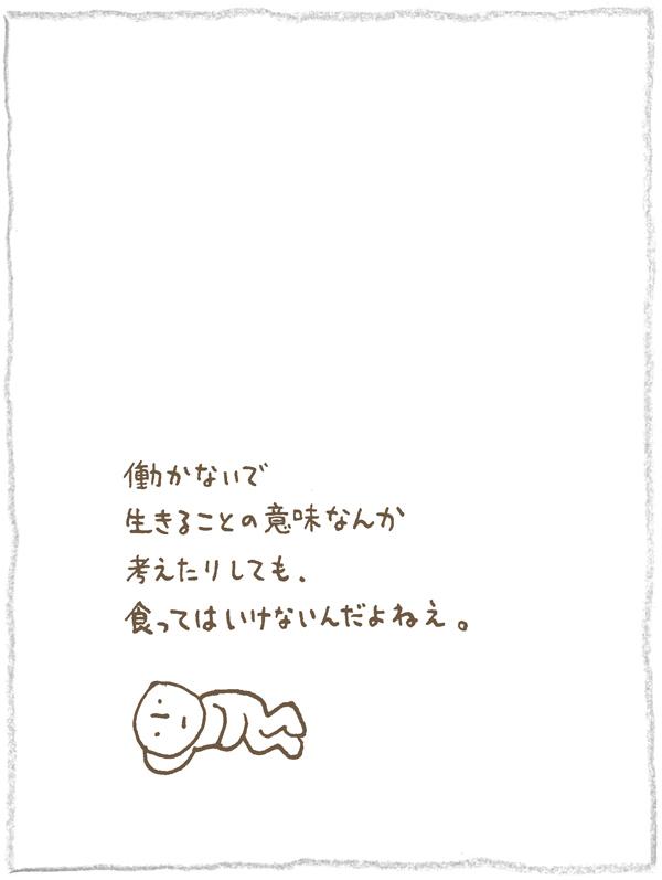 神岡学の絵とことば【9】<br />ぼちぼち。<br />ちゃんとすすんでる。