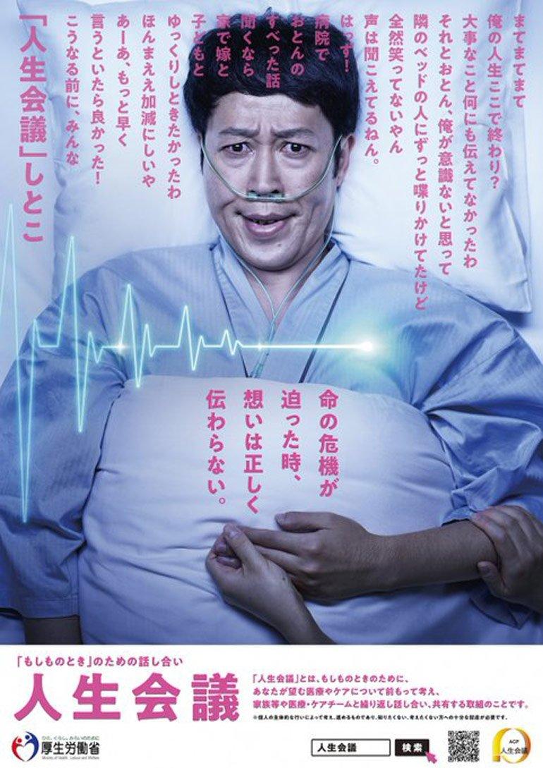 「人生会議」PRポスター騒動で、厚労省が気づかない本当の失敗