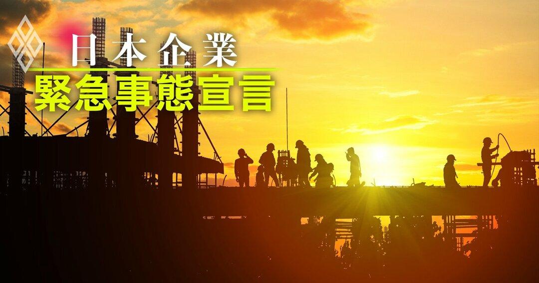 日本企業、緊急事態宣言#16