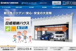 日成ビルド工業の株主優待