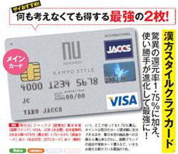 クレジットカード還元率2.5%超!おすすめクレジットカードとは