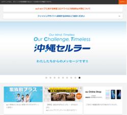 沖縄セルラー電話は、KDDI傘下の電気通信事業者。沖縄県に特化した経営で、県内での高い携帯電話シェアを誇る。