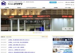 クワザワは北海道札幌市に本社を置く、建設資材の販売および建設工事の施工を手掛ける企業。