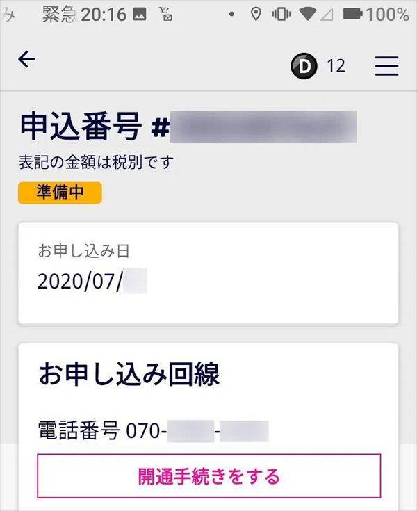 「Rakuten Mini」の開通手続き