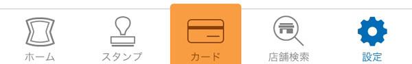 オレンジの表示がPontaカード