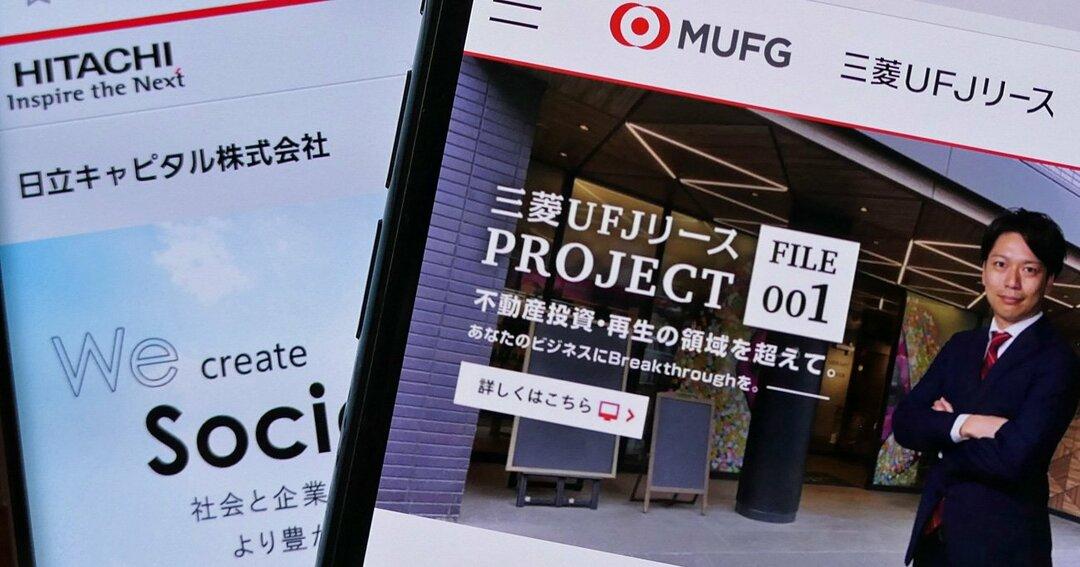 三菱UFJリースと日立キャピタル