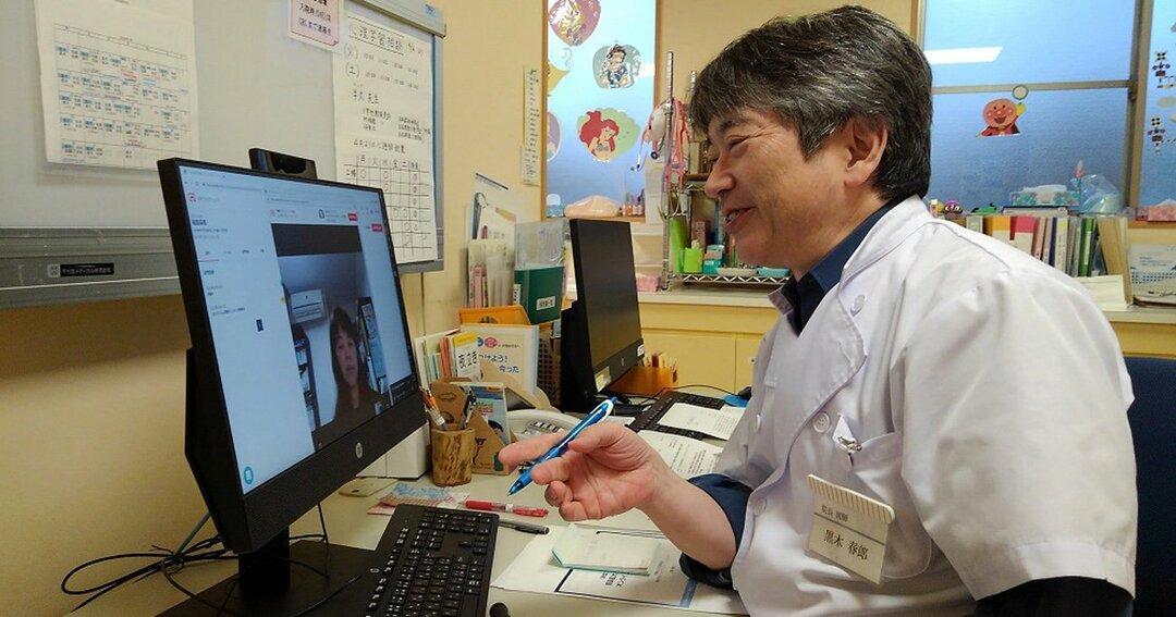 オンライン診療の様子、外房こどもクリニックの黒木春郎理事長