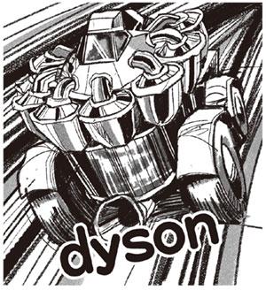 ダイソンのイラスト