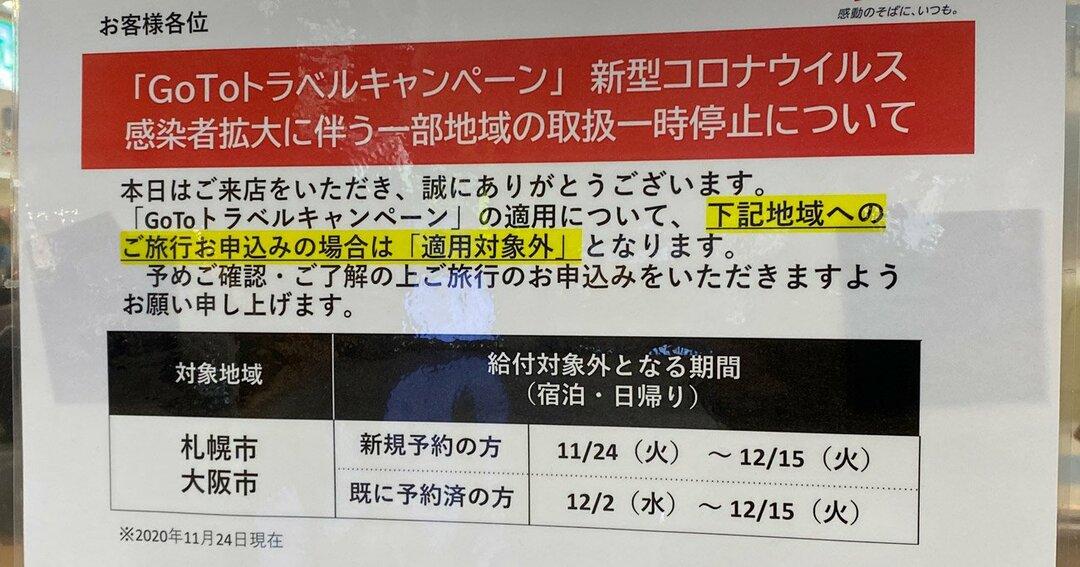 政府の大阪市と札幌市限定でGo To トラベルを停止を知らせる告知