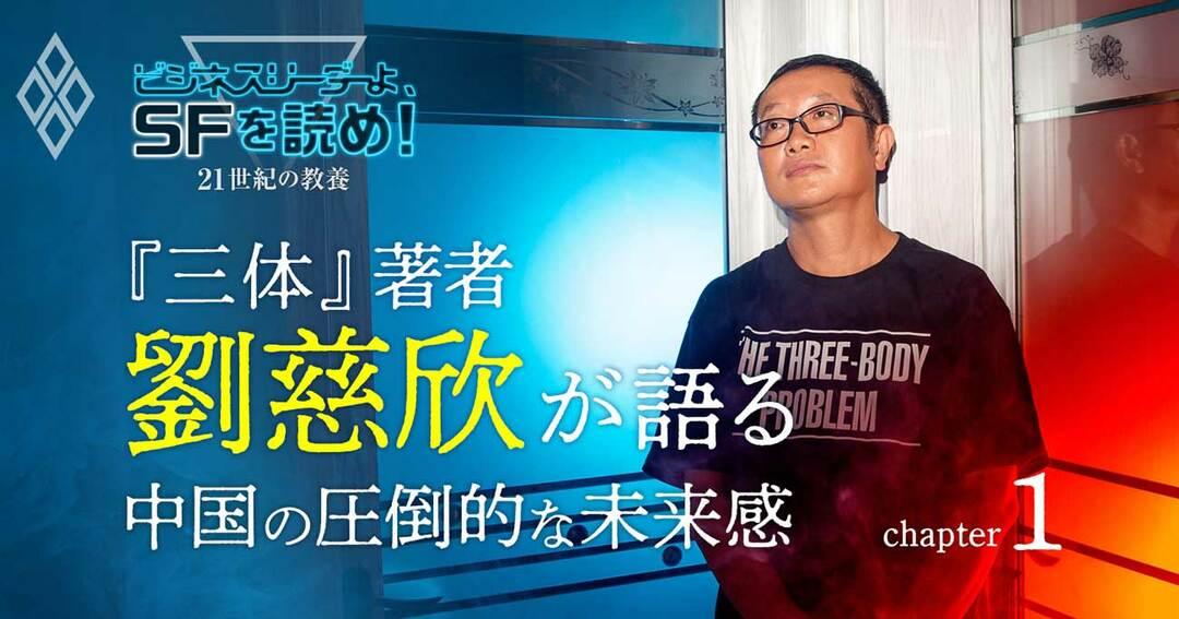 『三体』の劉慈欣が語る<br />「中国の圧倒的未来感に触れたか」