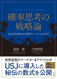 【森岡×佐渡島】ハリーポッターの世界観をどう具現化するか【第4回】