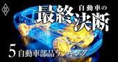 自動車・電子部品メーカー274社「生き残り力」ランキング、CASEで明暗!