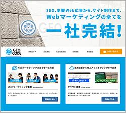 「ジオコード」の公式サイト・画像