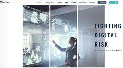 エルテスはSNSの炎上や情報漏洩といったデジタルリスクの対策を手掛ける企業。
