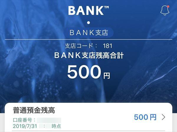 あおぞら銀行BANK支店の普通預金残高の画面
