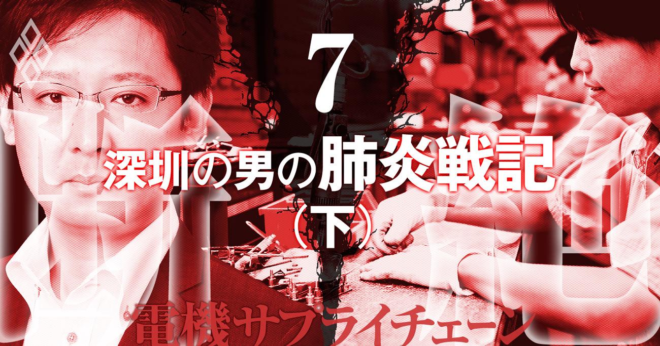 ドキュメント新型肺炎(下)、深センの日本人経営者が挑んだ「従業員奪還作戦」