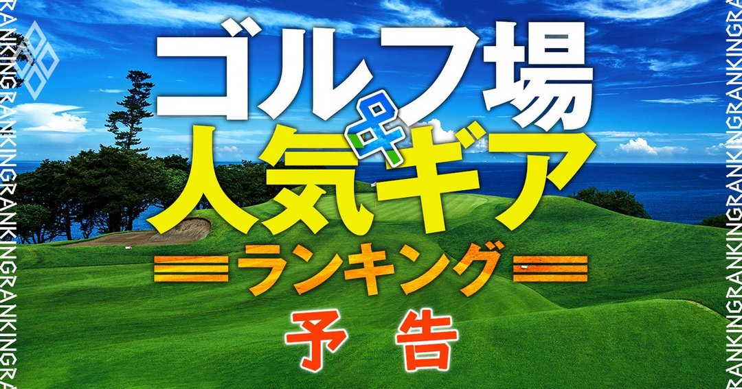 ゴルフ場人気ギアランキング#予告
