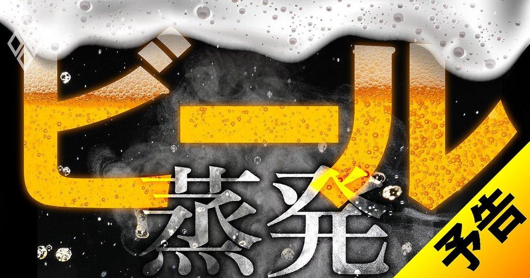 ビール蒸発#予告