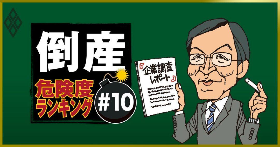 倒産危険度ランキング#10