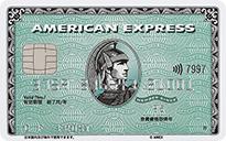 「アメリカン・エキスプレス・カード」のカードフェイス