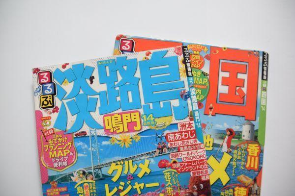 四国と淡路島の観光雑誌