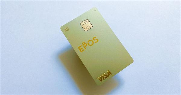 新券面デザインの「エポスゴールドカード」