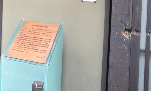 「魚三楼」の入口にあった「鳥羽伏見戦の弾痕」