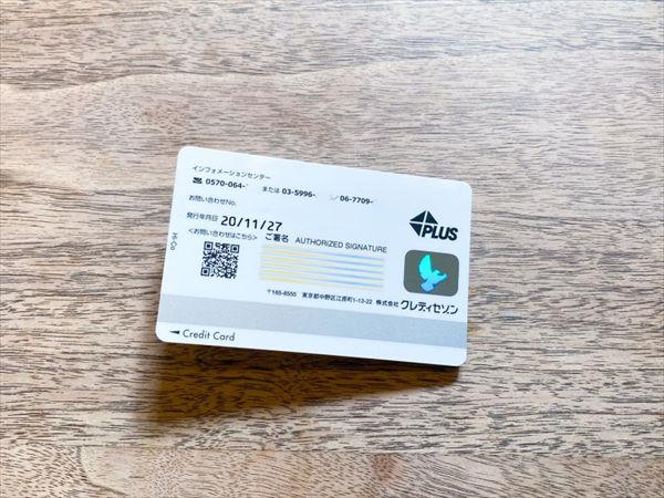 「SAISON CARD Digital」の裏面