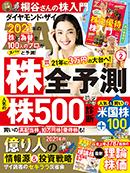 ダイヤモンド・ザイ 2021年2月号好評発売中!