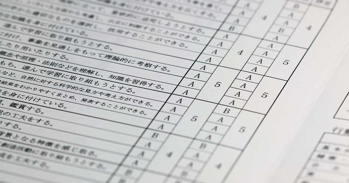 小学生に「人事評価」!?仰天通信簿に見る世界最先端教育