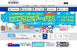 京成電鉄は千葉や東京東部、茨城での鉄道運営を主軸とする企業。