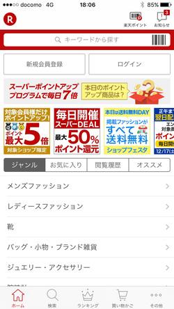 「楽天市場のアプリ」の画面