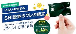 「三井住友カード+SBI証券」で積立投資