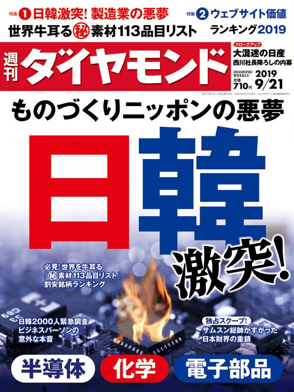 週刊ダイヤモンド 2019年9月21日号